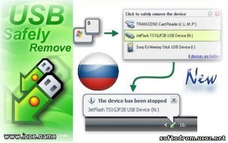USB Safely Remove это программа, решающая проблемы безопасного